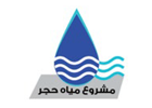 Project of water Hajer